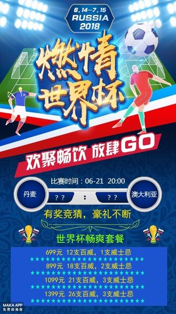 2018世界杯餐饮店海报