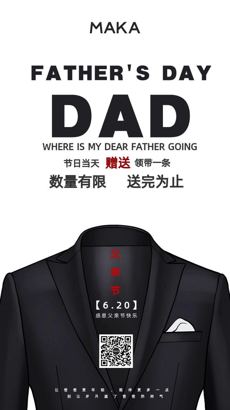 父亲节简约礼服活动促销宣传手机海报原创