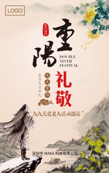 重阳节活动邀请函 中国传统节日祝福邀请 关爱老人活动邀请