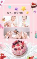 白色可爱生日邀请函翻页H5