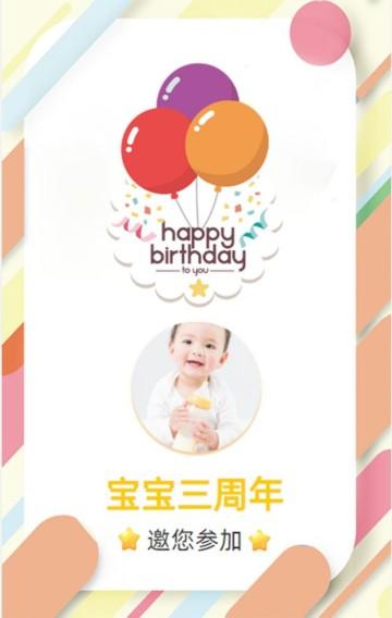 宝宝生日邀请函卡通可爱H5