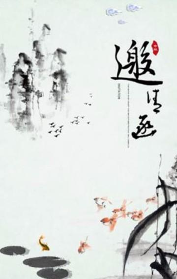 中国风邀请函/山水墨邀请函/简约邀请函/时尚邀请函