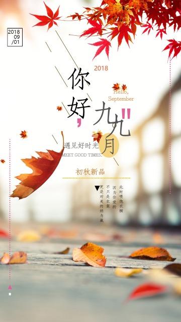 清新文艺你好九月初秋新品促销