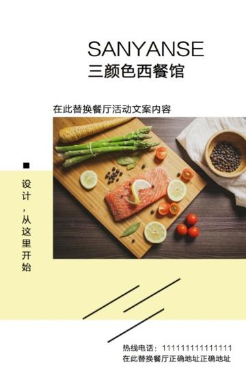 西餐餐饮美食画册店铺宣传推广