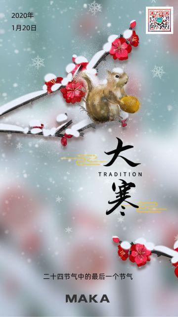 二十四节气大寒节气宣传海报