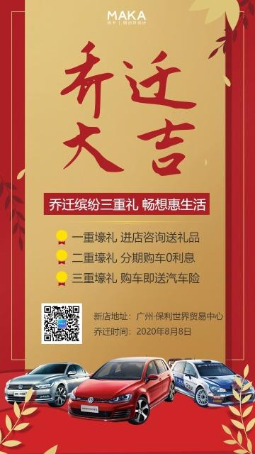 4S店门店乔迁手机海报