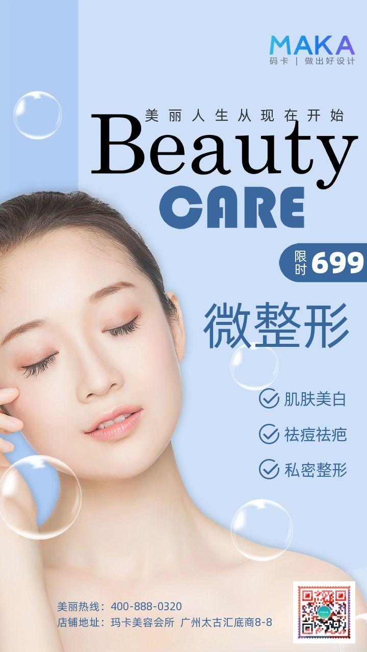 蓝色小清新美容行业整形抗衰老介绍宣传海报