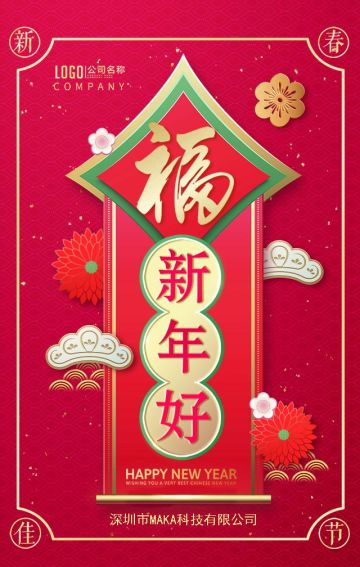 春节祝福贺卡2018新年贺卡狗年春节放假通知企业宣传