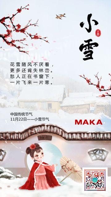 小雪二十四节气宣传海报