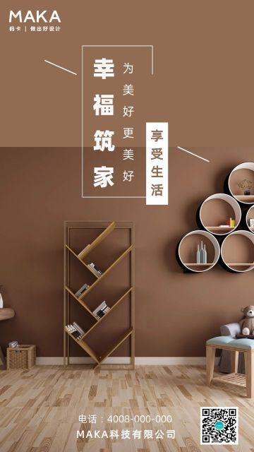 褐色简约家具类心情日签海报模板