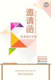 邀请函-毕业季升学宴