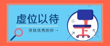 招聘招募精英橙色创意扁平化卡通社招校招宣传推广微信公众号封面大图通用