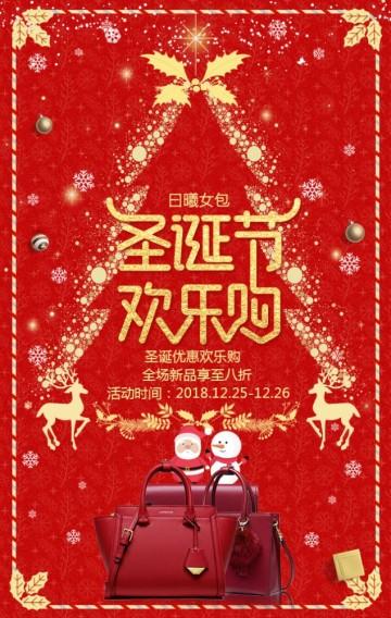 红色时尚圣诞促销推广圣诞促销推广翻页H5