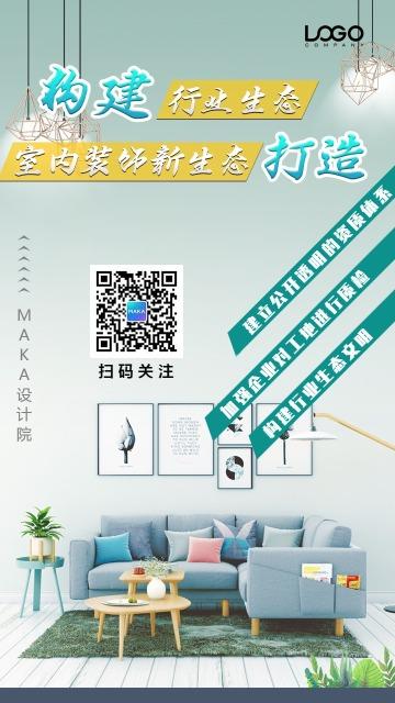 【买断】简约清新室内装饰协会手机海报模板