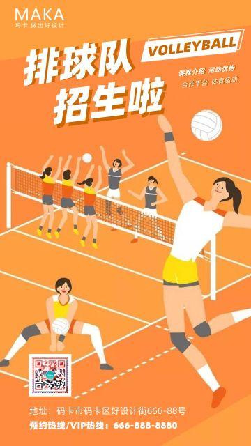 橙色简约兴趣培训排球招生手机海报