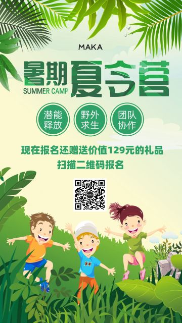 简约绿色暑期夏令营招生宣传手机海报