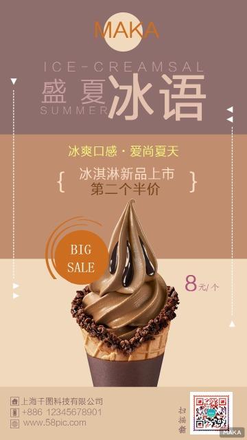 盛夏 冰激凌促销海报  广告宣传
