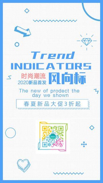 清新波谱风时尚潮流换季新品促销发布海报