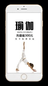 瑜伽健身培训宣传海报