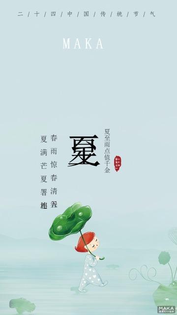 中国传统节气之夏至宣传海报蓝色调简约卡通风格
