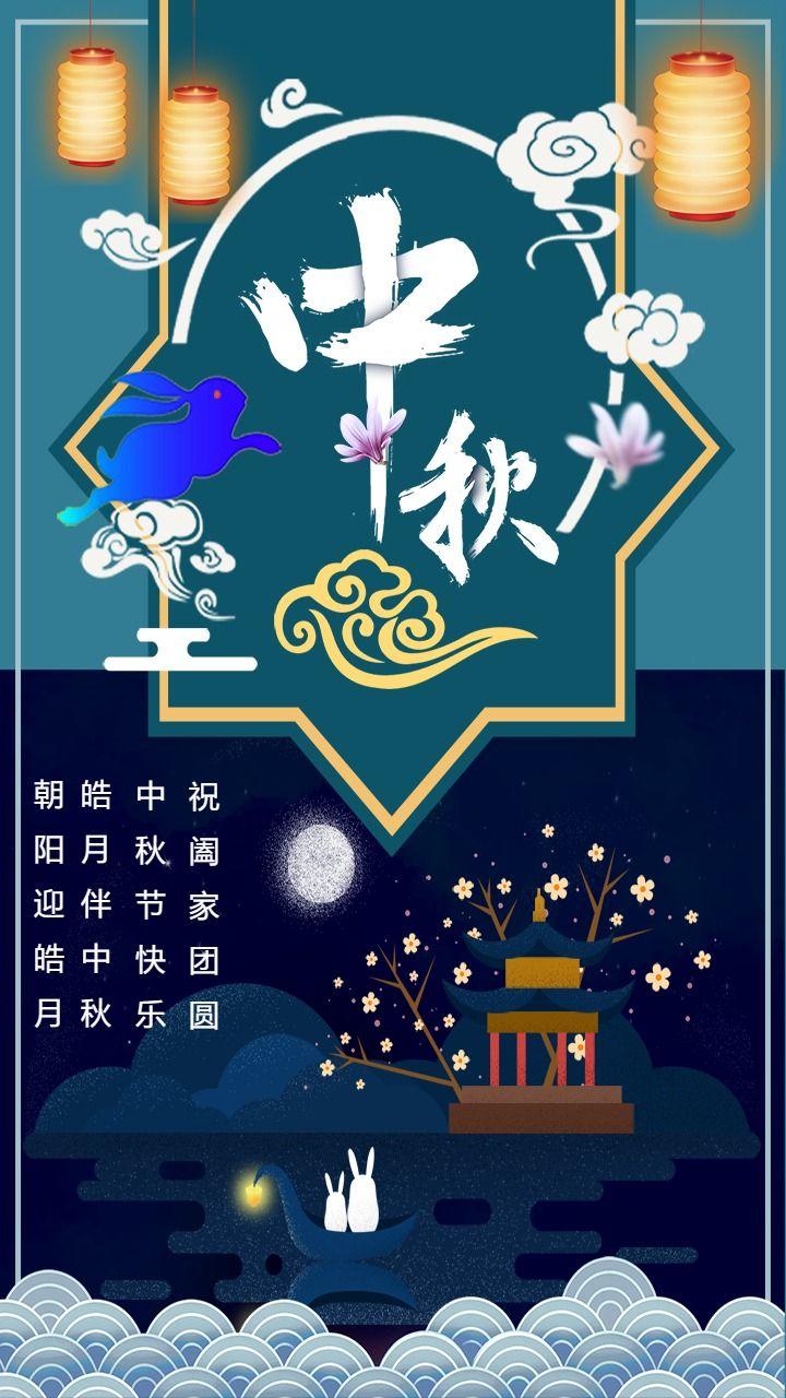 简约大气中秋节祝福贺卡