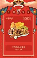 中国风创意年货节年终促销/坚果/干果/零食/炒货/开心果/零食高端模板