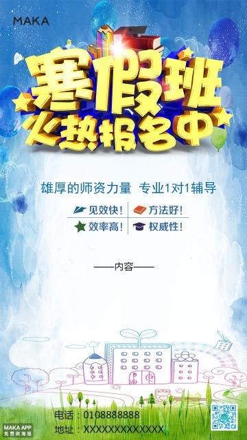 寒假班 辅导班创意海报 打折宣传促销通用 冬令营
