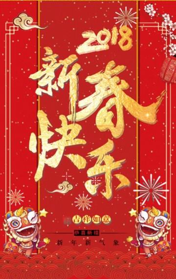 新年快乐 新春祝福2018新年祝福贺卡 狗年贺卡 企业拜年 春节贺卡 新年春节 企业拜年祝福 个人祝