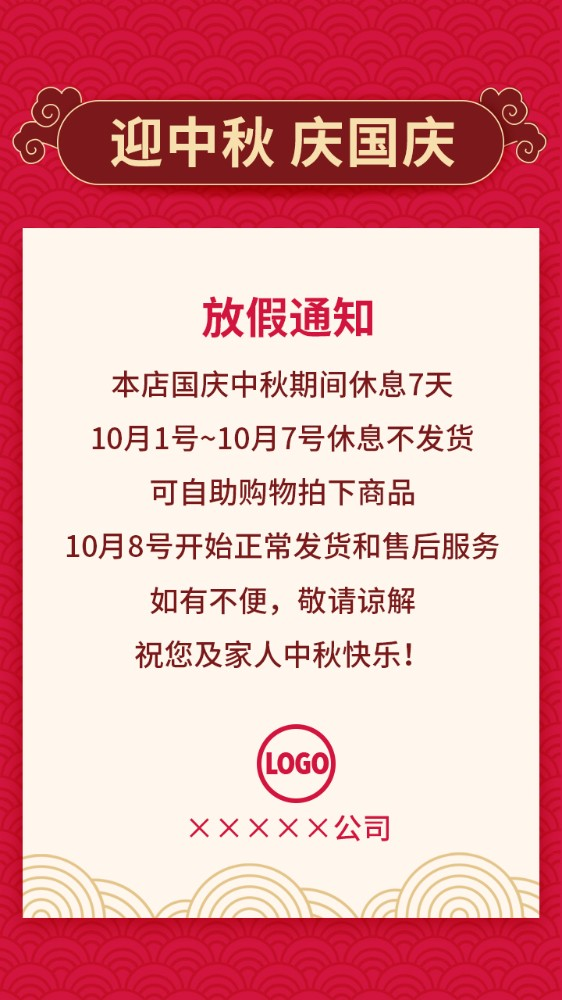 国庆中秋节日企业公司放假通知