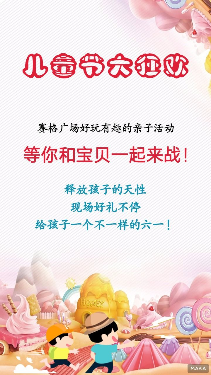 儿童节大狂欢亲子活动宣传粉色甜蜜