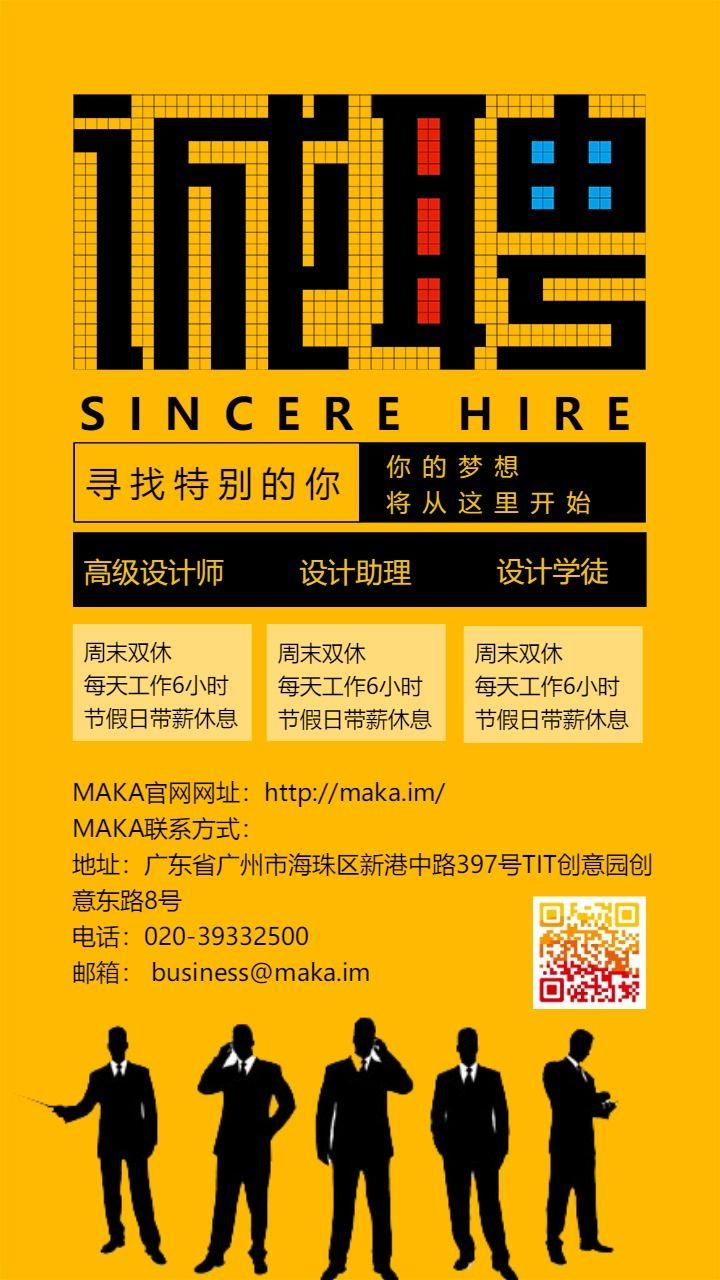 招聘招募简约风格企业通用海报