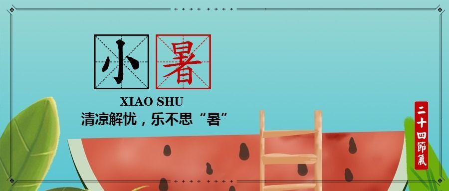 简约文艺传统二十四节气小暑微信公众号大图