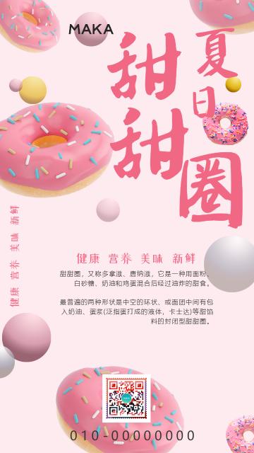 粉色简约大气甜品店蛋糕店甜甜圈宣传促销朋友圈海报