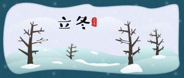 清新文艺立冬节气微信公众号头图模板