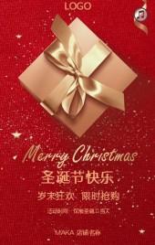 圣诞节店铺活动促销宣传
