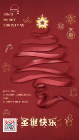 红色简约圣诞祝福圣诞贺卡圣诞企业宣传圣诞促销海报
