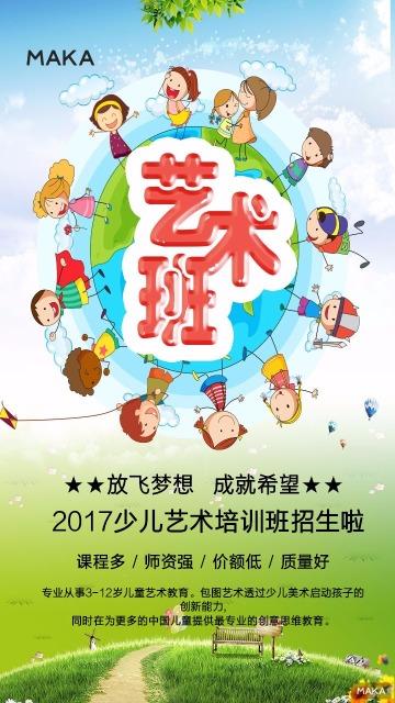 儿童艺术培训课程宣传海报设计