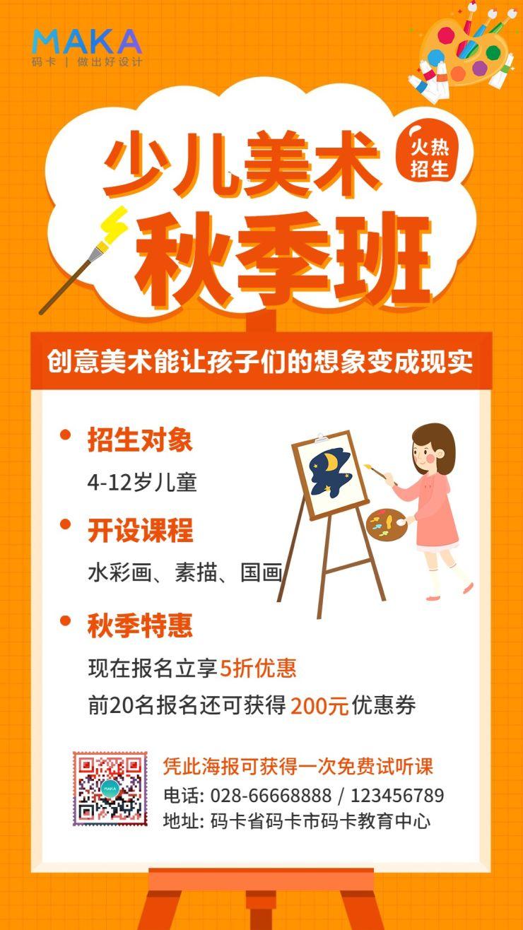 橙色简约少儿美术秋季班招生宣传活动手机海报