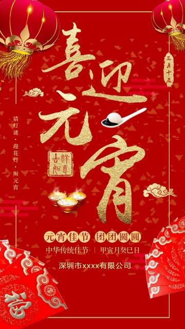 元宵节祝福喜庆中国风海报
