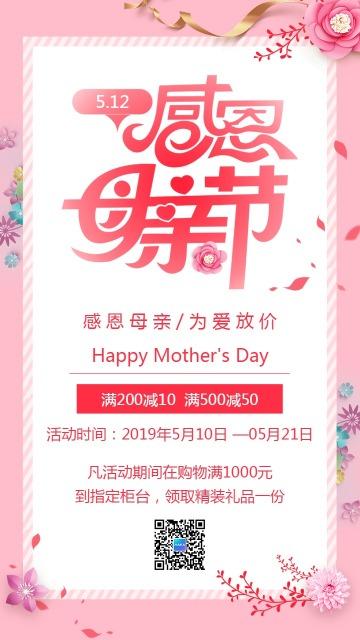 唯美浪漫母亲节节日手机版通用贺卡祝福海报
