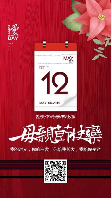 母亲节快乐祝福贺卡活动促销花店促销海报