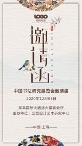 中式古典精美艺术邀请函