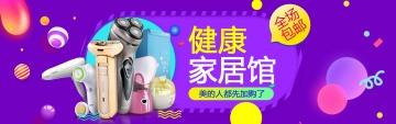 双十一双11淘宝天猫家居电器促销电商banner