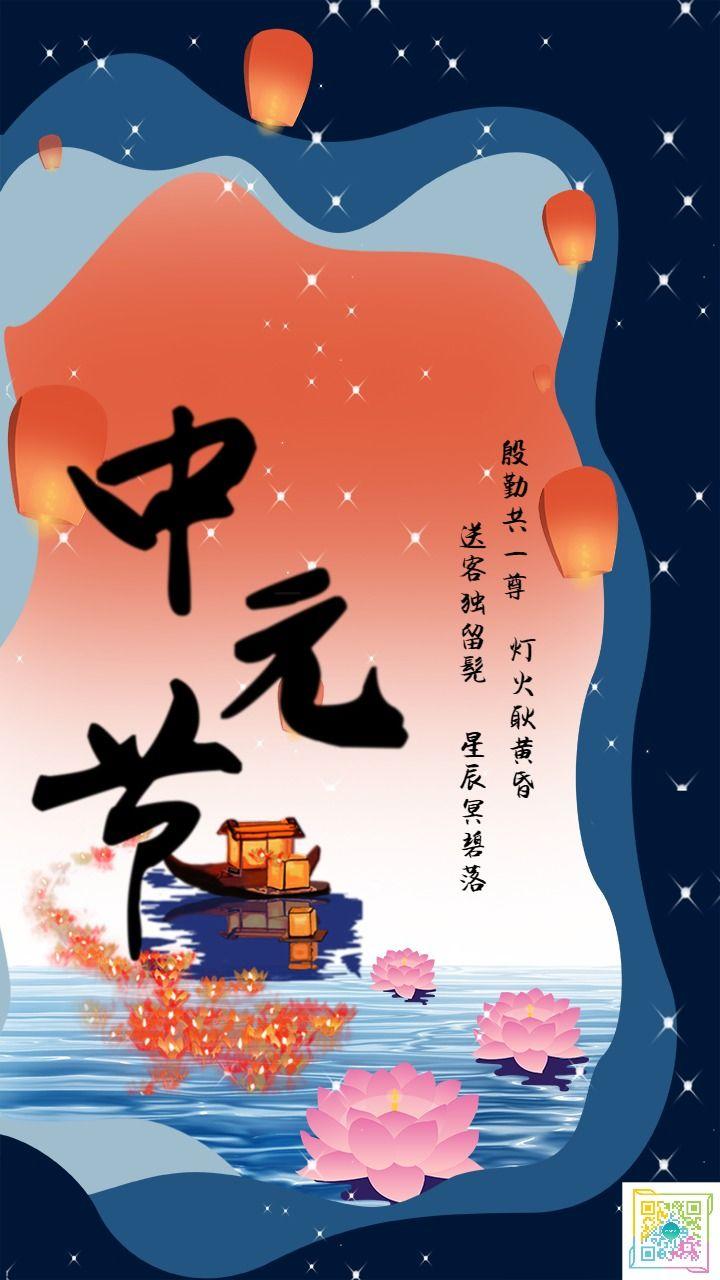 中国风立体蓝色中元节海报