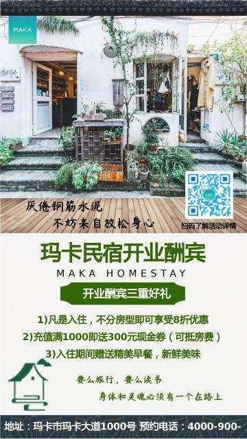 清新自然绿色手绘卡通民宿开业海报