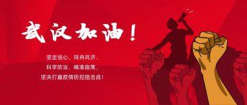 武汉加油!横版海报公众号首图模板