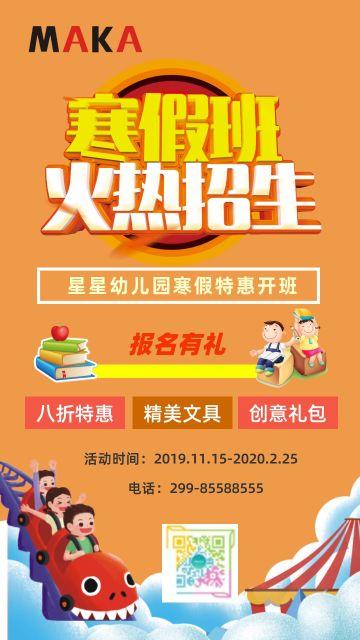 粉黄暖色调1112、早教、招生教育培训招生宣传幼儿园托管班儿童手机海报