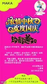 紫色简约国庆中秋放假通知海报