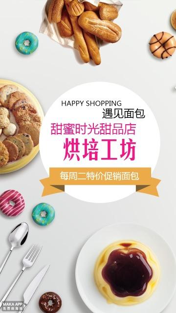 面包甜品店促销海报