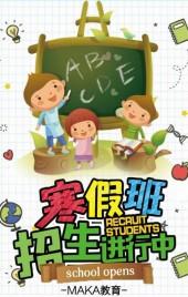 儿童外语培训/寒假班培训招生/少儿外语培训/寒假班招生培训